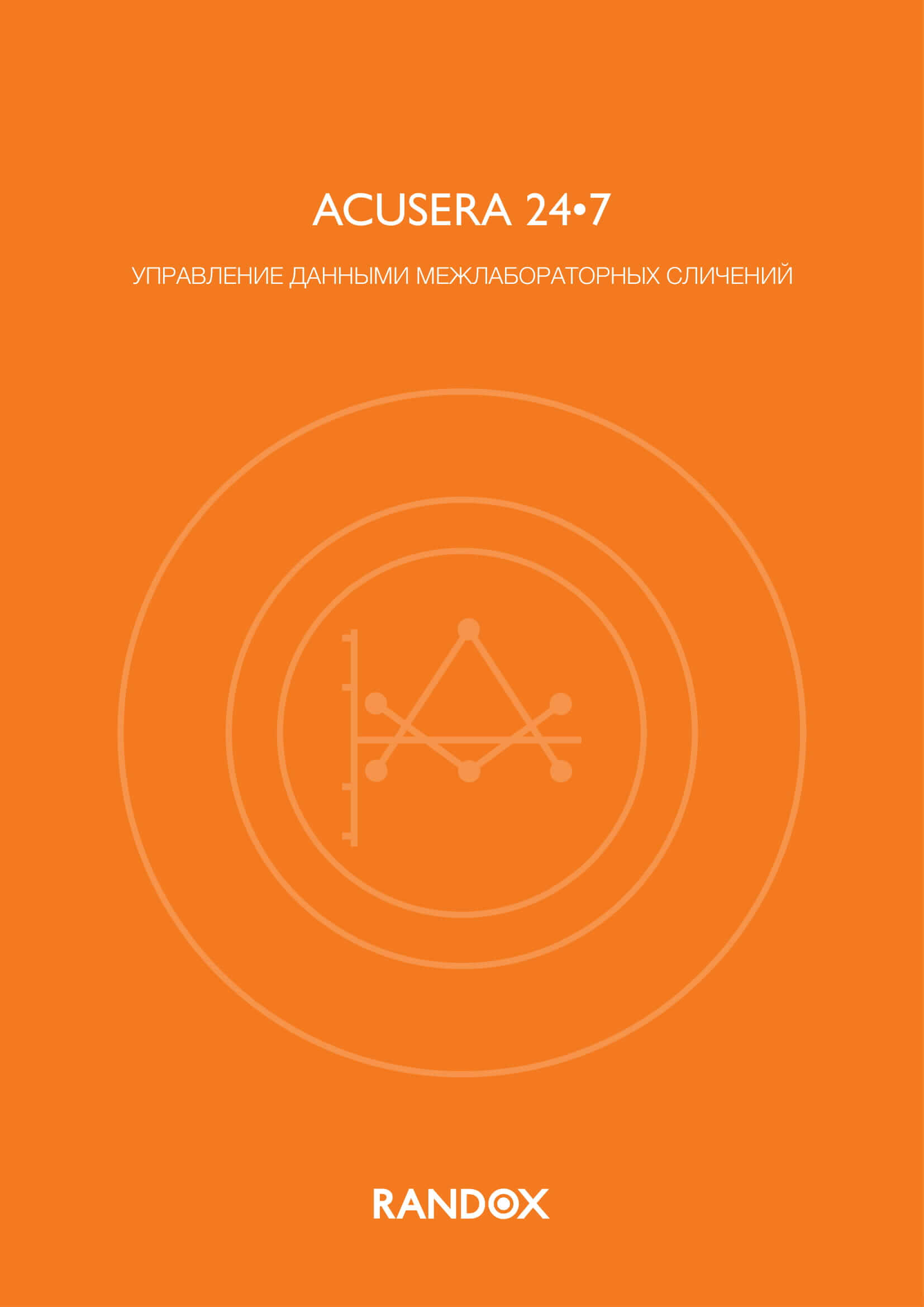 LT244RUS - Acusera 24.7 (Russian) - International brochure